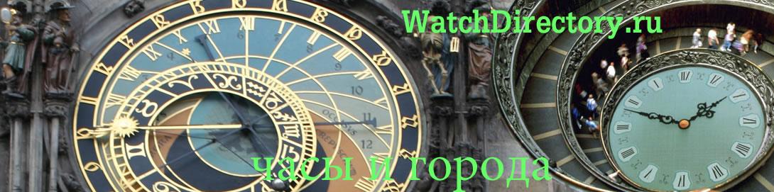 Большие часы - Директория часов 6a558278d03