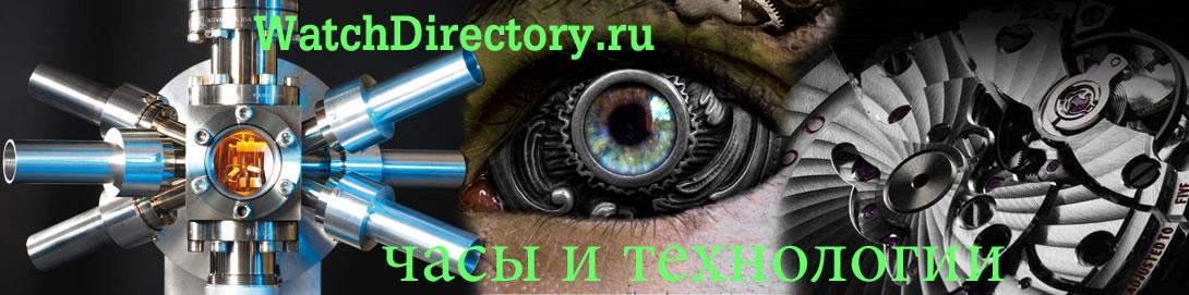 Технологии и часы - Директория часов c81737d2a5a