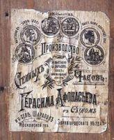 Этикетка с парижских ходиков Герасима Афанасьева